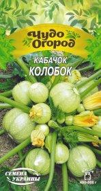 Семена кабачка Колобок, 2г, Чудо огород фото