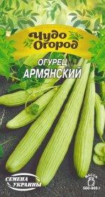 Семена огурца Армянский, 0.5г, Чудо огород фото