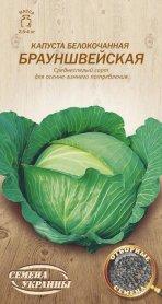 Семена капусты белокачанной Брауншвейская, 1г, Отборные Семена фото