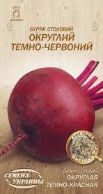 Семена свеклы столовой Округлая темно-красная, 3г, Отборные Семена фото
