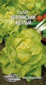 Семена салата кочанного Берлинский желтый, 1г, Семена Украины фото