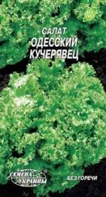 Семена салата листового Одесский кучерявец, 1г, Семена Украины фото