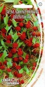 Семена земляничного шпината, 0.1г, Семена Украины фото