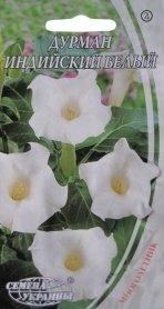 Семена дурмана Индийский белый, 0.5г, Семена Украины фото