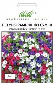 Семена петунии Рамблин F1 смесь, 5шт, Syngenta, Голландия, Професійне насіння фото