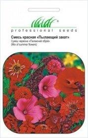 Семена смеси Пылающий закат, 0.5г, Hem, Голландия, Професійне насіння фото