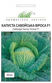 Семена капусты Вироса F1, 20шт, Bejo, Голландия, Професійне насіння фото