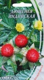Семена дюшенеи индийской, 0.1г, Семена Украины фото
