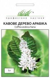 Семена кофейного дерева Арабика, 1г, Hem, Голландия, Професійне насіння фото
