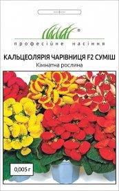 Семена кальцеолярии Чародейка F1 смесь, 0.005г, Hem, Голландия, Професійне насіння фото