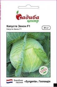 Семена капусты Зенон F1, 20шт, Syngenta, Голландия, семена Садиба Центр фото
