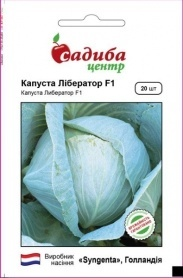 Семена капусты Либератор F1, 20шт, Syngenta, Голландия, семена Садиба Центр фото